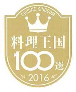 logo cuisine kingdon