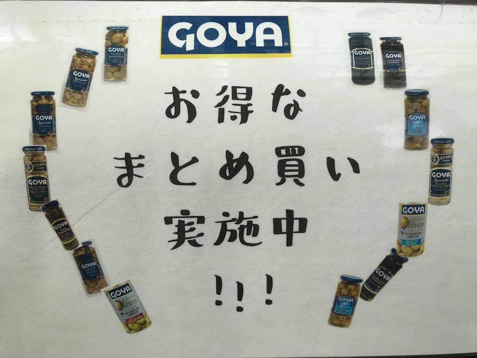 Products Goya