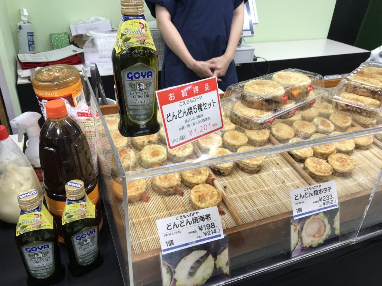 Goya Robust-Fruity at Olive Japan Show 2019